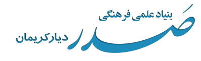 بنیاد علمی فرهنگی امام موسی صدر