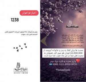 اخبار فراخوان 1238