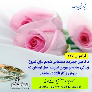 فراخوان1227