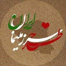 طرح سرزمینمان ایران 26
