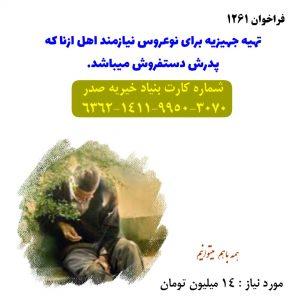فراخوان ۱۲۶۱