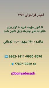 اخبار2_فراخوان ۱۲۷۶