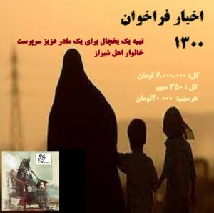 اخبار_فراخوان ۱۳۰۰